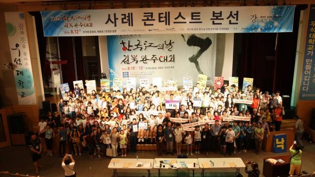 제15회 한국 강의날 전북완주대회